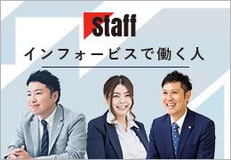 Staff インフォサービスで働く人